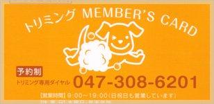 松戸市 かんじ動物病院トリミングルームのポイントカード